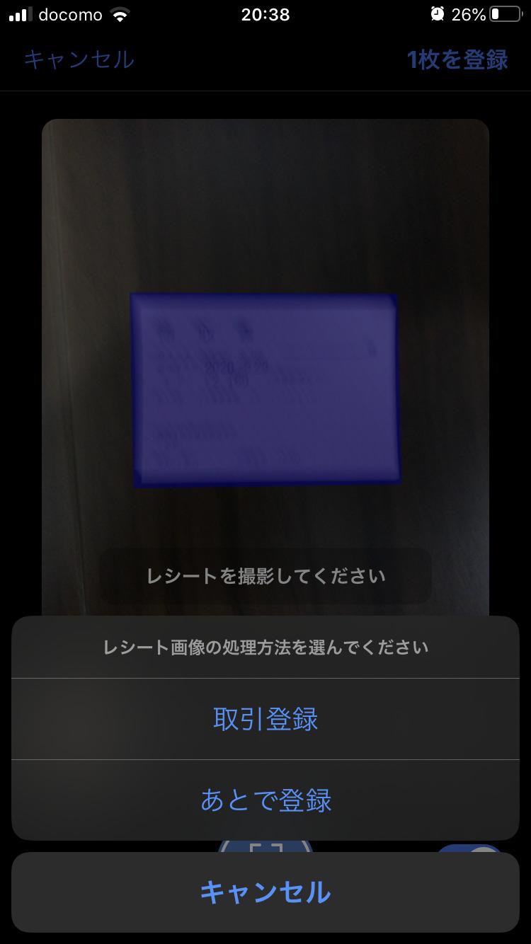 freee領収書アプリ5