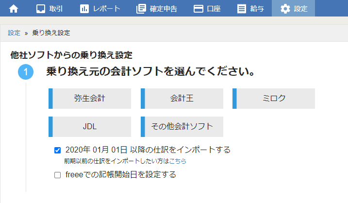 freee会計ソフト選択