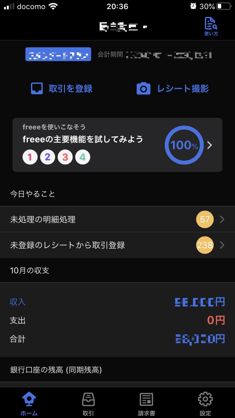 freee領収書アプリ3