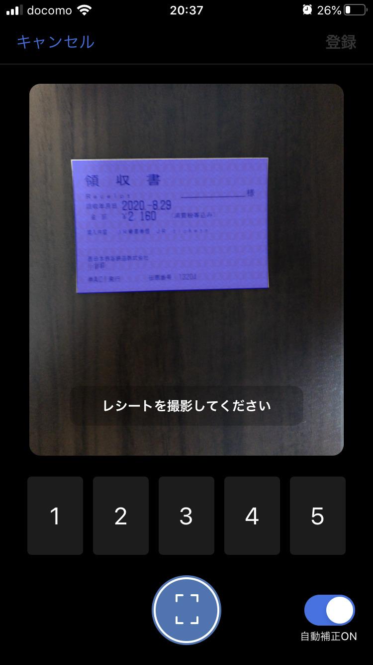 freee領収書アプリ4