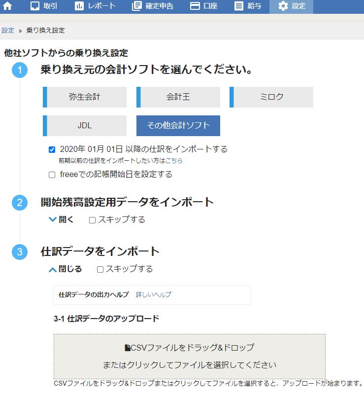 freee仕訳データインポート