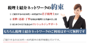 税理士紹介ネットワーク 口コミ