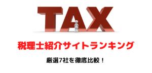 税理士紹介サイト おすすめランキング